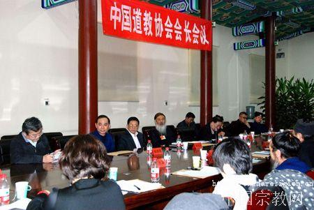 中国道教协会会长会议在京召开