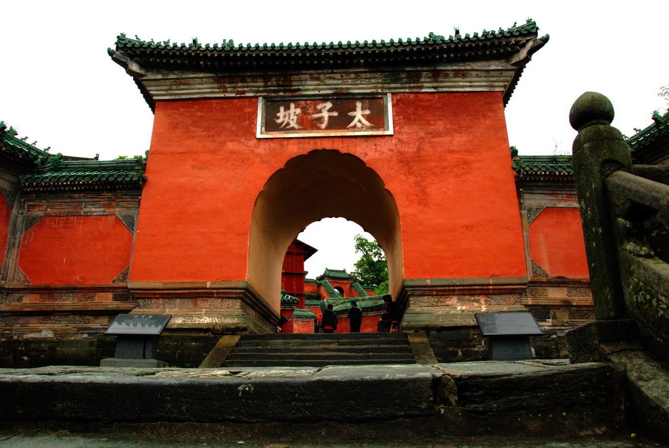 武当山太子坡图片