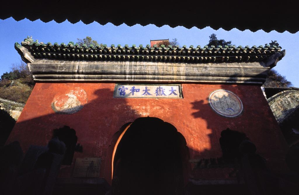 武当山太和宫图片