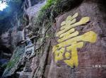 齐云山寿字岩图片