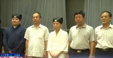 衡水市道教协会成立暨第一次代表会议