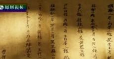 凤凰卫视专访中国道教协会会长李光富(下)