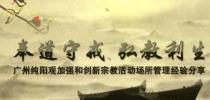 广州纯阳观2016官方专题片正式版