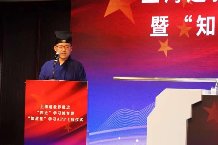 上海城隍庙王鑫道长发言