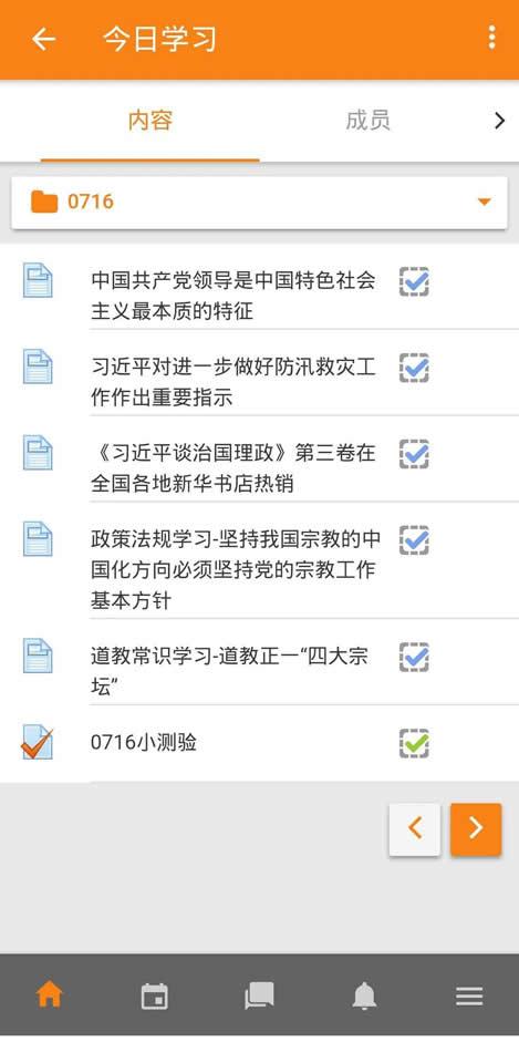 """""""知道堂""""学习APP页面"""