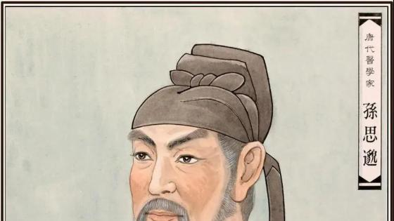 药王孙思邈说道教入静的五个层次和七个境界