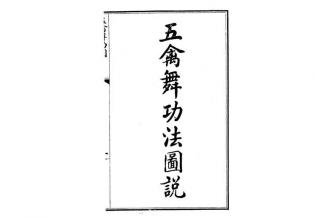 女子五禽戏(清代图片)