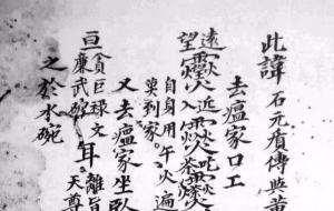 道教符箓与云篆天书!