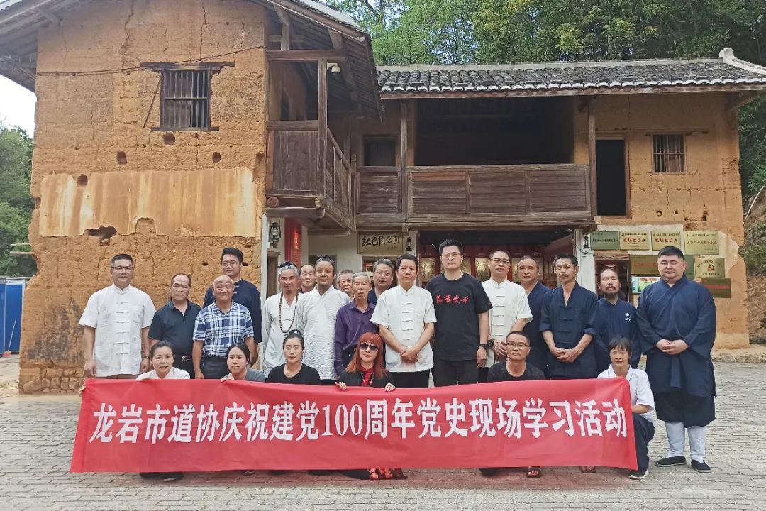 龙岩市道教协会开展党史现场学习红色之旅活动 厚植爱党爱国爱社会主义的真挚情怀