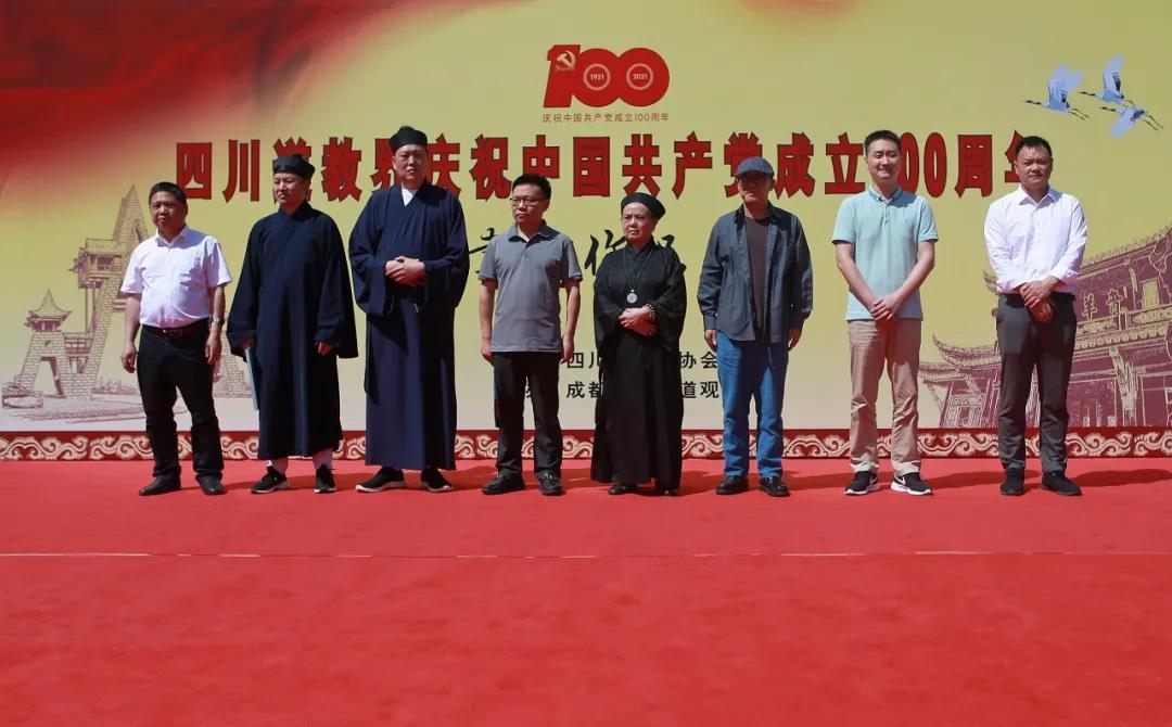 四川道教界庆祝中国共产党成立100周年书画展在青羊宫圆满举行 张明心、唐诚青等人出席