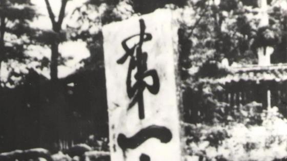 二十四治访道记:天师道鹤鸣山治