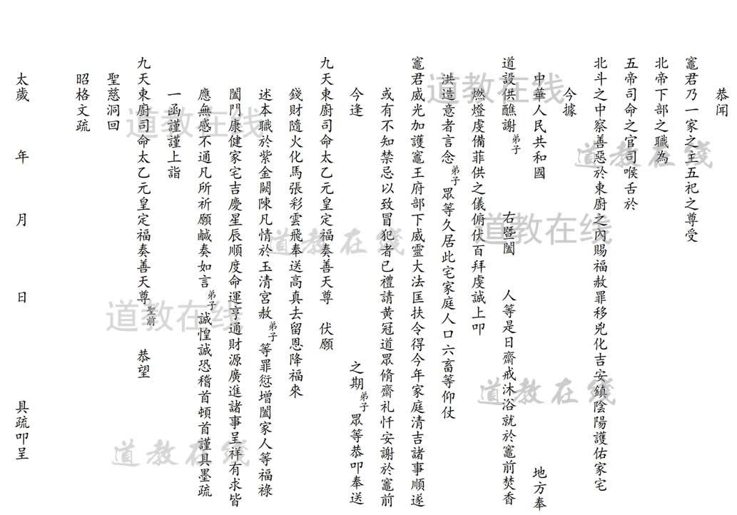 祭灶神文疏 书写格式图片