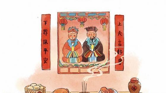 腊月二十三小年祭灶、送灶神传统民俗
