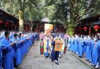 《关于规范道教教职人员着装的意见》2020年11月27日中国道教协会第十次全国代表会议