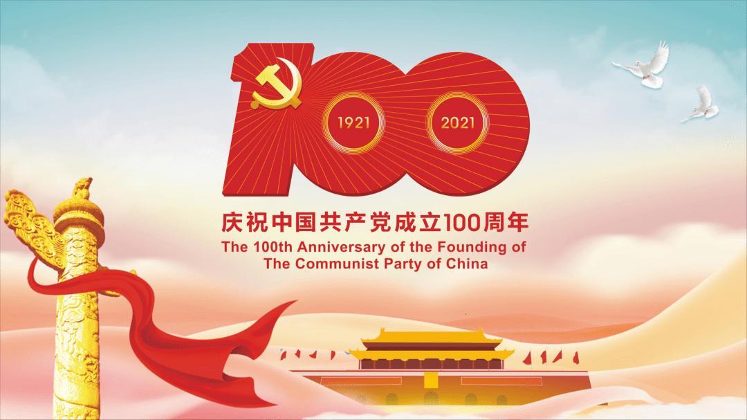 广西道教协会庆祝中国共产党成立100周年文艺晚会