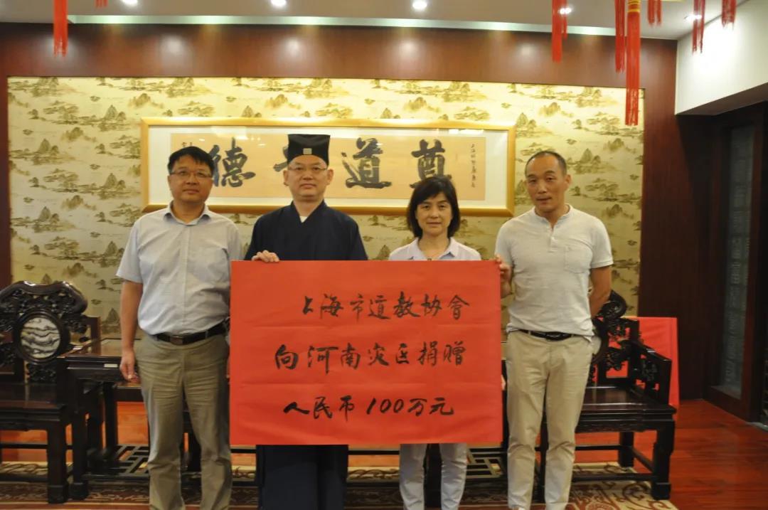 上海市道教协会向河南灾区捐赠善款100万元
