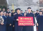 广东省道教协会辛丑年道职人员培训班暨冠巾法会圆满闭幕
