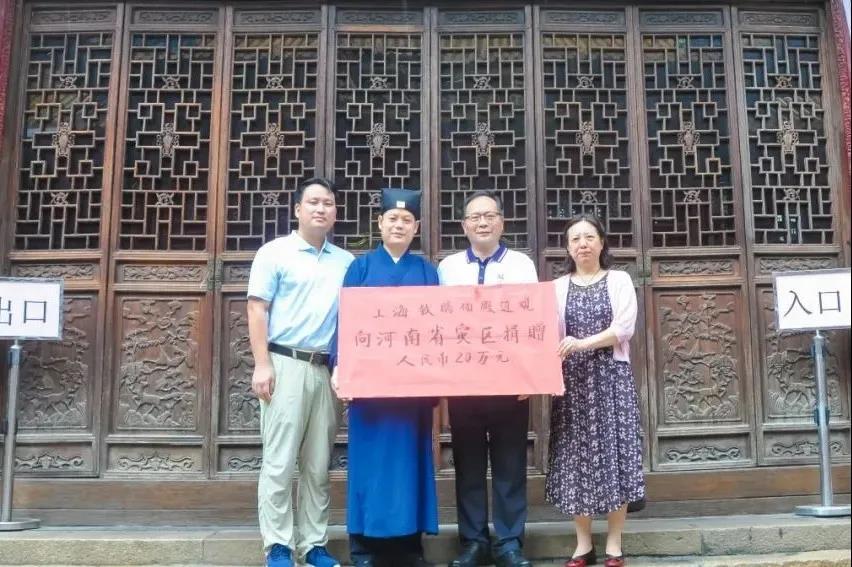 上海钦赐仰殿道观向河南水灾捐款20万元 浦东新区红十字会颁发证书