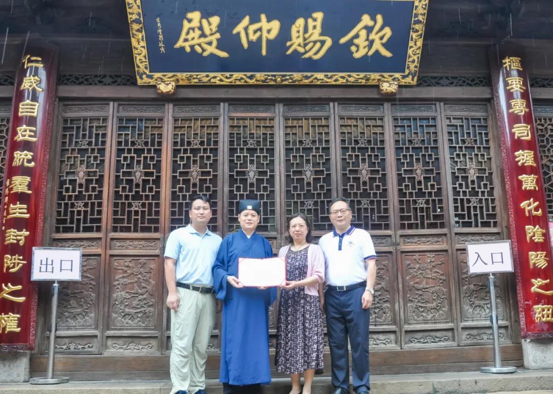 上海钦赐仰殿道观向河南水灾捐款20万元2.jpg