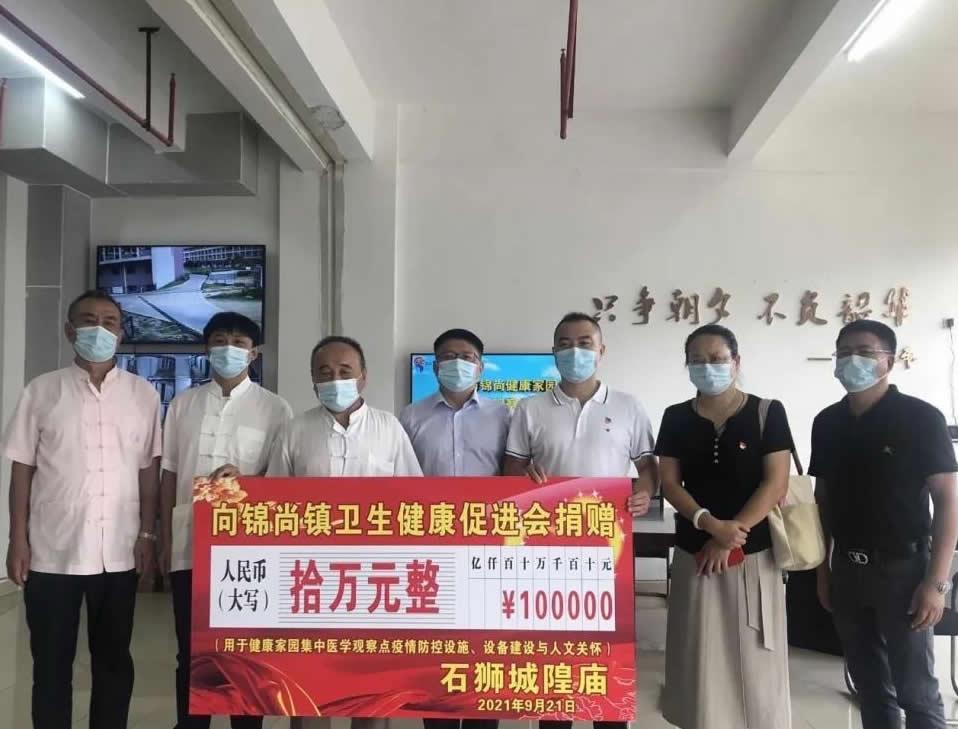 石狮城隍庙捐资20万元助力疫情防控工作2.jpg